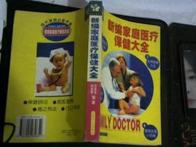 新编家庭医疗保健大全..【】