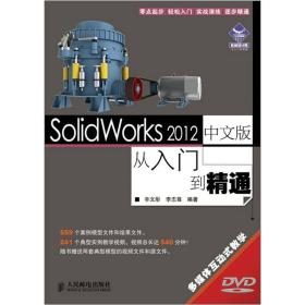 SolidWorks 2012中文版从入门到精通
