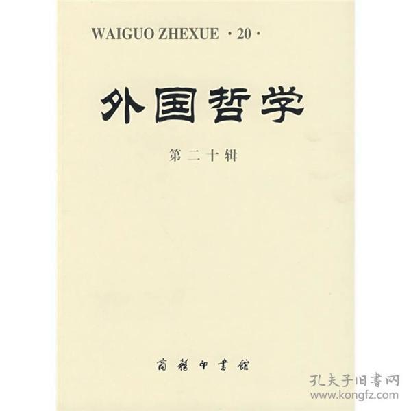 外国哲学(第20辑)