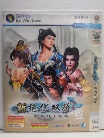 新绝代双骄之鱼戏江湖篇 游戏碟1碟装DVD