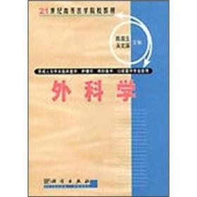 外科学 陈国玉 科学出版社 9787030107121
