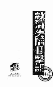 热河失陷目击记-1933年版-(复印本)