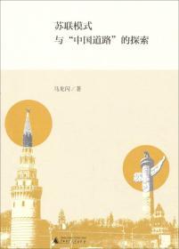 """苏联模式与""""中国道路""""的探索(立足苏联模式,关注""""中国道路""""的探索)"""