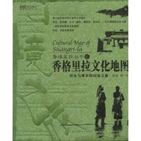 正版我的香格里拉小梅图文陕西师范大学出版社9787561329436ai1