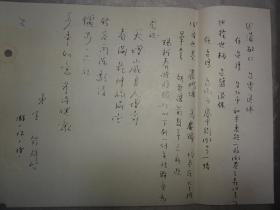 台湾王钤手迹复印件(北洋大学二十二年班)