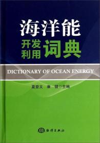 9787502788933-je-海洋能开发利用词典