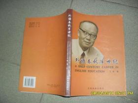 外语春秋半世纪(85品16开2004年1版1印1000册305页)41630