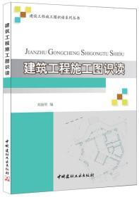 【二手包邮】建筑工程施工图识读 刘海明 中国建材工业出版社