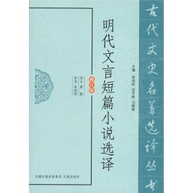 明代文言短篇小说选译(修订版)