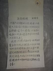 杜瑞琯手迹复印件(北洋大学二十二年班)