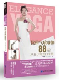 优雅气质瑜伽88招:从丑小鸭变白天鹅