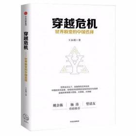 穿越危机:世界剧变的中国选择