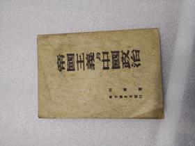 帝国主义与中国政治(1949年7月初版)