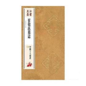 法书至尊·中国十大楷书---崔敬邕墓志