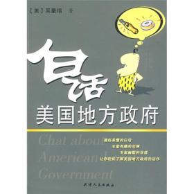 白话美国地方政府