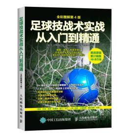 卖完下架足球技战术实战从入门到精通(全彩图解第4版)9787115404046(HZ精品书)