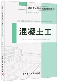 混凝土工·建筑工程系列·建筑工人职业技能培训教材
