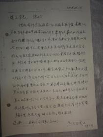 徐连城手迹复印件(北洋大学二十二年班)