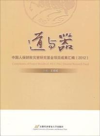 9787563822065-hs-道与器:中国人保财险灾害研究基金项目成果汇编.2012