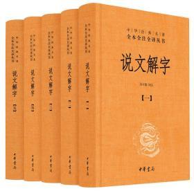 说文解字(中华经典名著全本全注全译·全5册)