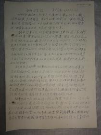 王树章手迹复印件(北洋大学二十二年班)