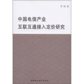 中国电信产业互联互通接入定价研究