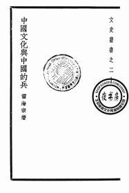 中国文化与中国的兵-1940年版-(复印本)-文史丛书
