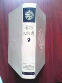 汉语大词典第9册