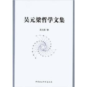 吴元梁哲学文集