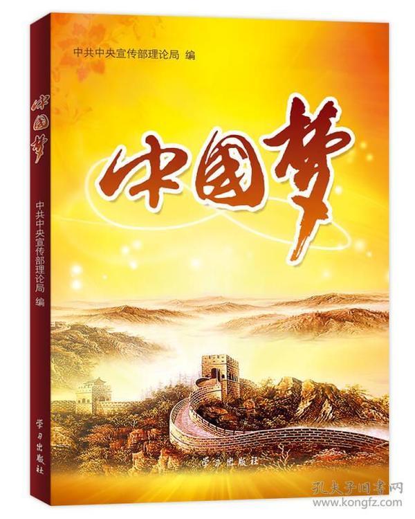 中國夢:闡釋