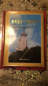 贵州省志广播电视志