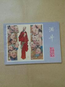 连环画 洪升 84年1版1印 中国古代文学家的故事