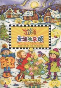 欧美经典儿歌Wee Sing(第2辑):圣诞欢乐颂