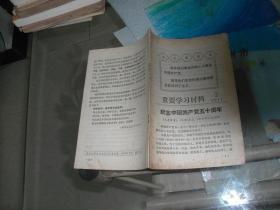 重要学习资料2 1971年:纪念中国共产党五十周年