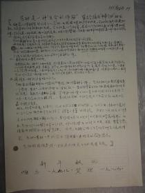 翟吉全手迹复印件(北洋大学二十二年班)