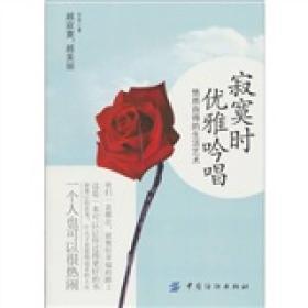 满29包邮 寂寞时优雅吟唱 任悦著 中国纺织出版社 2012年02月