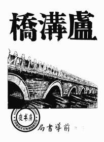 卢沟桥-1937年版-(复印本)