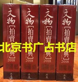 【现货包邮】2018文物年鉴【典藏杂志】