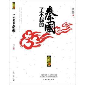 了不起的秦国 宁宁 中国华侨出版社 9787511312402