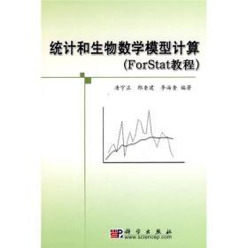 统计和生物数学模型计算(ForStat教程)