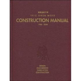 莫斯建造手册(英文版)