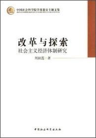 中国社会科学院学部委员专题文集·改革与探索:社会主义经济体制研究