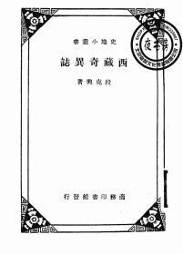 西藏奇异志-1931年版-(复印本)-史地小丛书