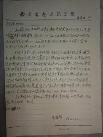 王慰萱手迹复印件(北洋大学二十二年班)