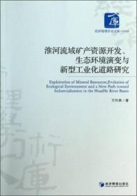 淮河流域矿产资源开发、生态环境演变与新型工业化道路研究