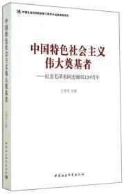 中国特色社会主义伟大奠基者;纪念毛泽东同志诞辰120周年