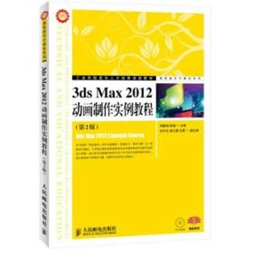 3ds Max 2012动画制作实例教程(第2版)