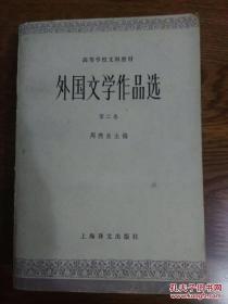 外国文学作品选(一二四)