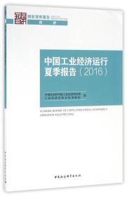 【正版】中国工业经济运行夏季报告:2016:2016 中国社会科学院工业经济研究所工业经济形势分析课题组著