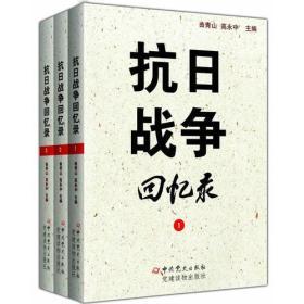 抗日战争回忆录-(全三册)